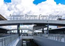 Смольный объявил конкурс на строительство будущей станции метро «Пулково»