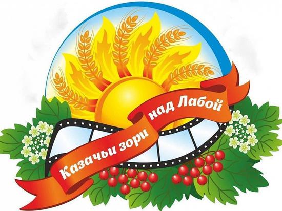 В Курганинском районе проходит фестиваль «Казачьи зори над Лабой»