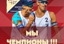 Пляжники из Нового Уренгоя снова стали чемпионами России