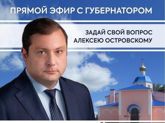 Глава Смоленщины проведет онлайн-встречу с жителями Духовщинского района