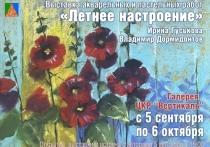 Выставка серпуховских художников открылась в Пущино