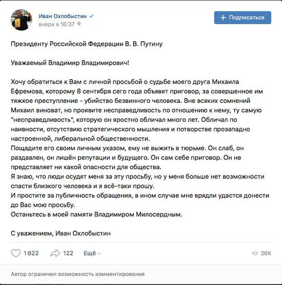 Охлобыстин обратился к Путину с просьбой «пощадить» Ефремова