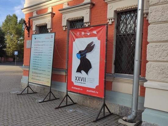 В Псковском академическом театре драмы имени...