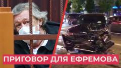 Москвичи назвали справедливый приговор для Ефремова