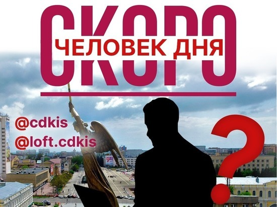 О начале проекта «Человек дня» объявили в Ставрополе
