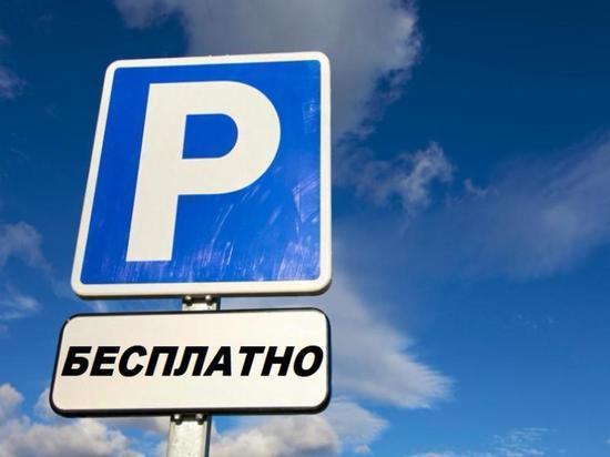 В Калуге на время выборов сделают бесплатные парковки