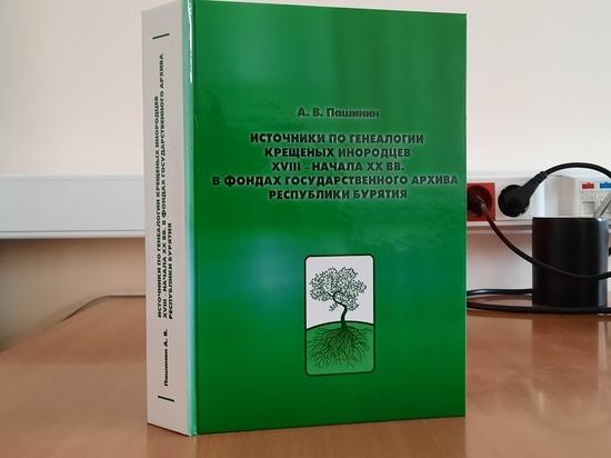 В Бурятии вышла книга о генеалогии крещеных инородцев