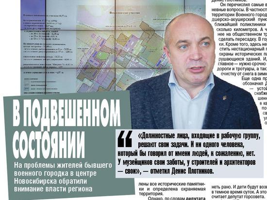 Новосибирский Военный городок наконец превратится в город-сад?