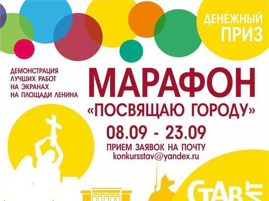 В Ставрополе пройдет марафон в честь Дня города