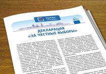 В Астрахани подписана Декларация «За честные выборы»