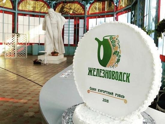 Мэр Железноводска Евгений Моисеев хочет запатентовать «курортный рубль»