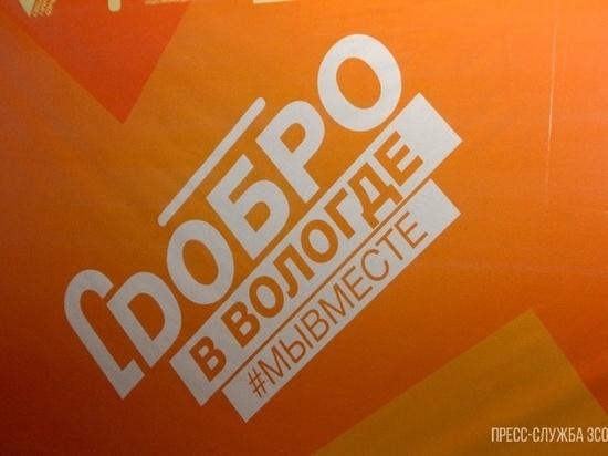 Волонтеров, работающих во время пандемии, наградили в Вологде