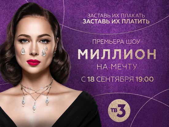 Миллион на мечту: у новосибирцев есть шанс получить деньги за просмотр ТВ-3