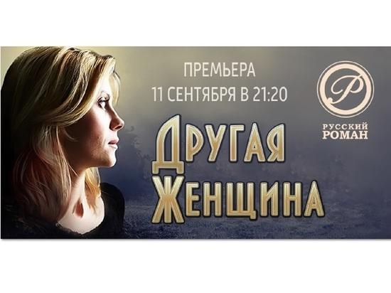 Костромских романтиков приглашают на премьеру сериала «Другая женщина»