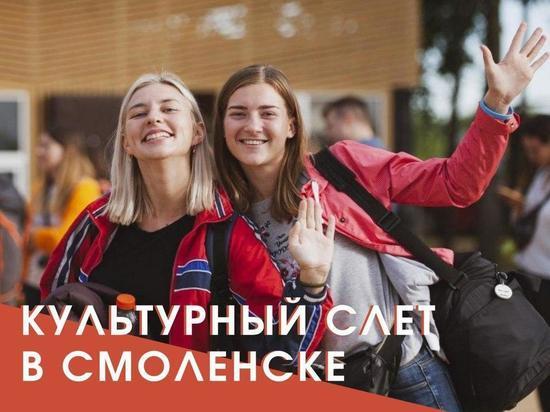 Смоленский молодёжный культурный слёт «Обрати внимание» открыл регистрацию на участие