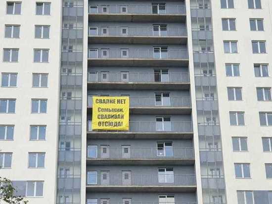 На берегу Финского залива вывесили баннер «Свалке нет!»