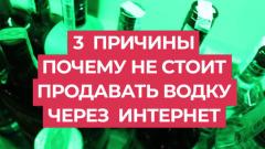 Борьба за онлайн-торговлю алкоголем: мнение эксперта и потребителей