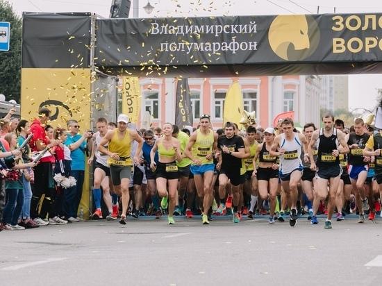 12 сентября во Владимире пройдет Владимирский полумарафон «Золотые ворота 2020»