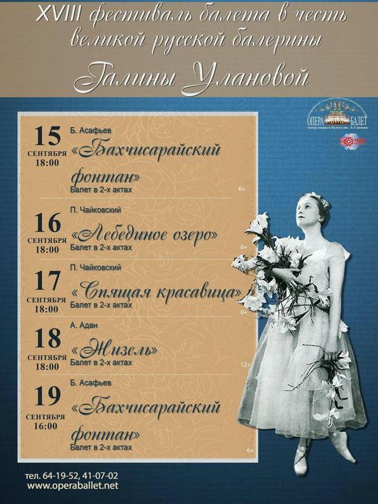 Театр оперы и балета Марий Эл открывает сезон