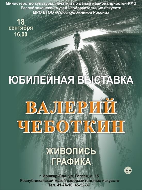 В Марий Эл скоро откроется выставка Валерия Чеботкина