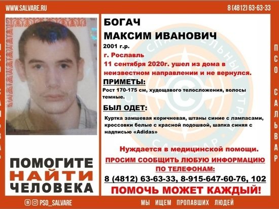 В Рославле пропал 19-летний парень