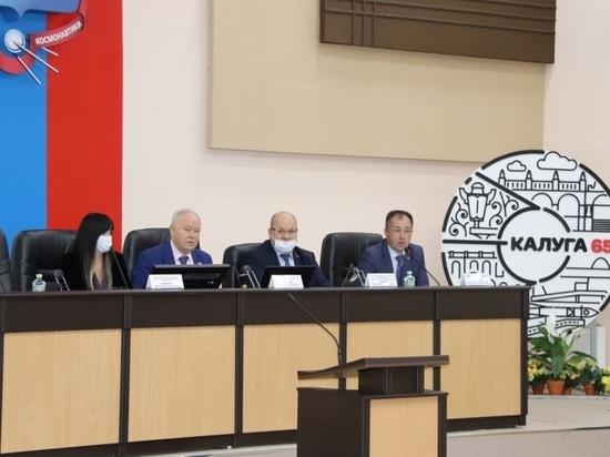 В Калуге прошло последнее заседание Городской Думы Калуги шестого созыва
