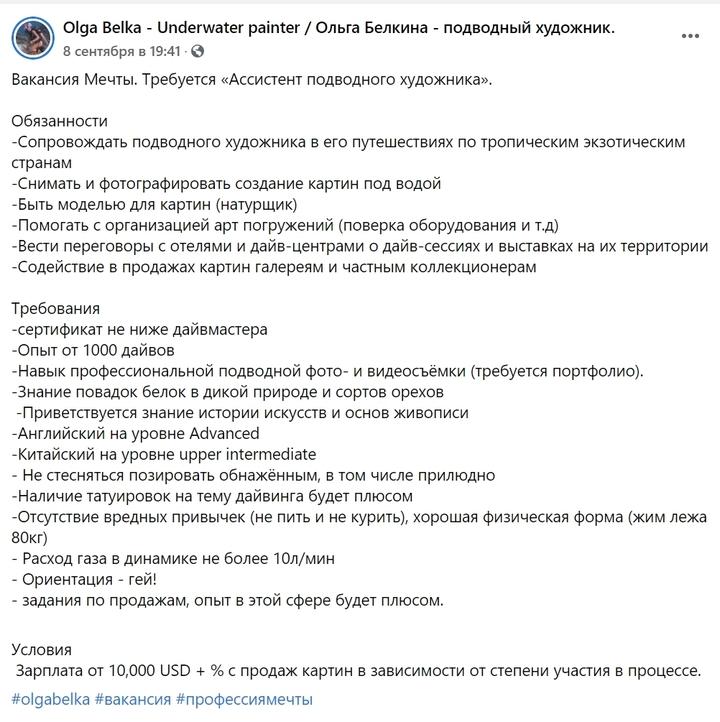 Требуются геи: названы самые странные и прибыльные вакансии России