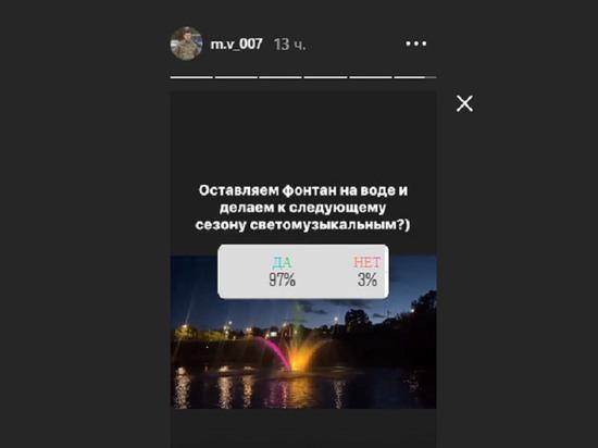 В Instagram псковского губернатора появился опрос про новый фонтан