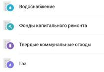 Ингушетия замкнула рейтинг регионов по затратам на ЖКХ