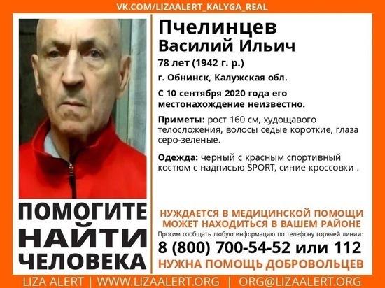 В Калужской области разыскивают пропавшего пенсионера