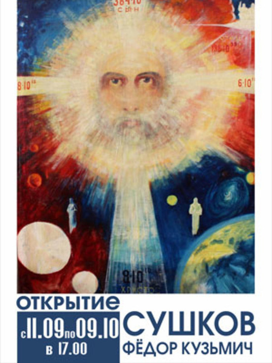 В Воронеже открылась выставка известного художника и скульптора Фёдора Сушкова