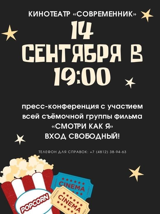 """В кинотеатре """"Современник"""" в Смоленске состоится пресс-конференция с режиссером и актерами фильма """"Смотри как я"""""""