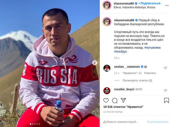 Олимпийский чемпион из Новосибирска Роман Власов идет на сборы в горы