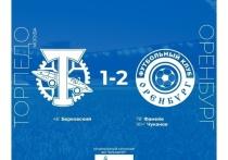 Оренбург обыграл столичный футбольный клуб