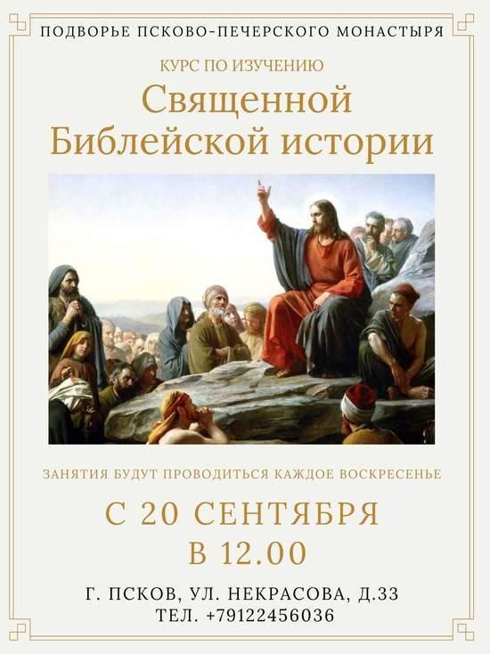 Курс по изучению Библии открывает Псковская епархия