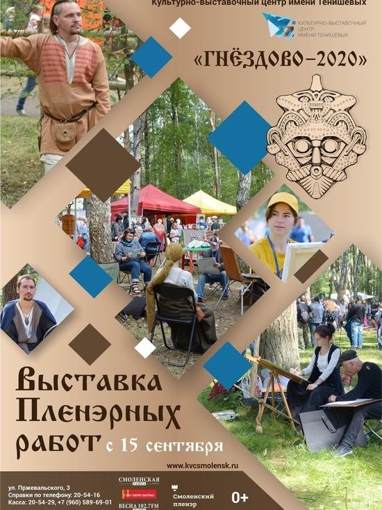 В КВЦ имени Тенишевых в Смоленске откроется бесплатная выставка пленэрных работ «Гнёздово - 2020»