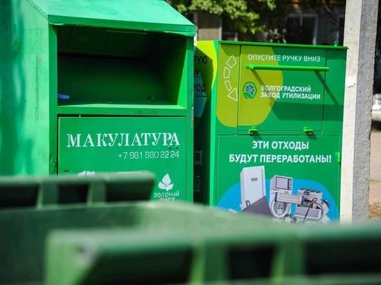 Волгоградская область переходит на раздельный сбор отходов