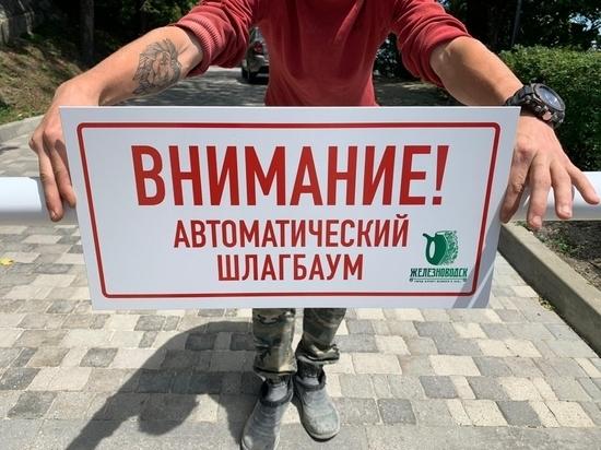 «Умные» шлагбаумы установят в Железноводске против автохамов