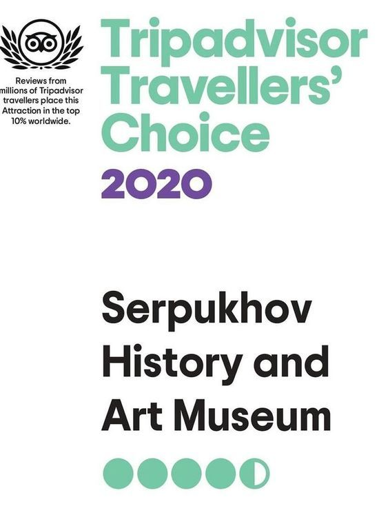 Серпуховский музей вошел в список лучших достопримечательностей мира