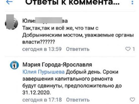 Добрынинский путепровод Ярославля будет закрыт минимум до конца года