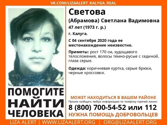 В Калуге ищут пропавшую 47-летнюю женщину
