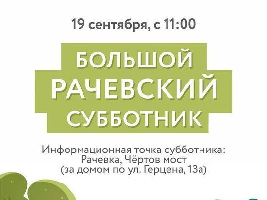 Смолян приглашают принять участие в большом Рачевском субботнике