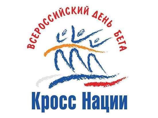 19 сентября в Чебоксарах пройдет «Кросс нации»