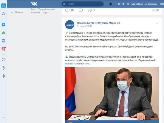 Глава Марий Эл получил больше всех позитивных комментариев в соцсетях