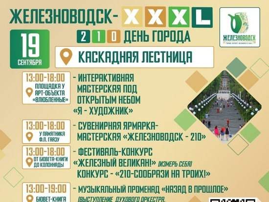 Железноводск XXXL: Курорт готовится отметить День города