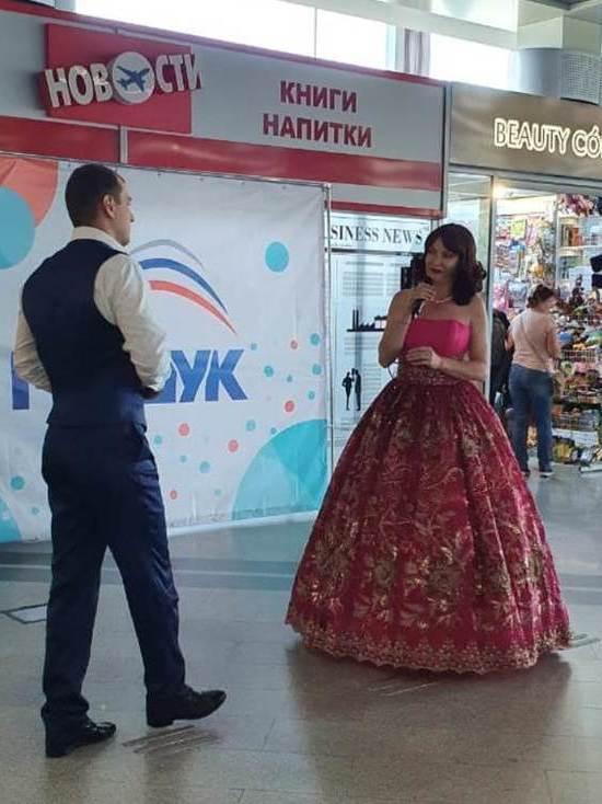Гостей форума «Машук» в аэропорту Минвод встретили опереттой