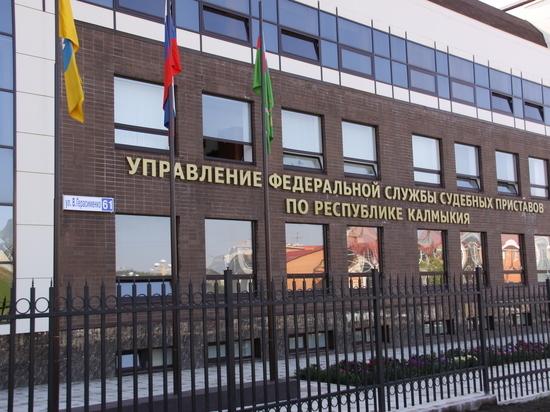 Калмыцкими приставами взыскано около 800 миллионов рублей