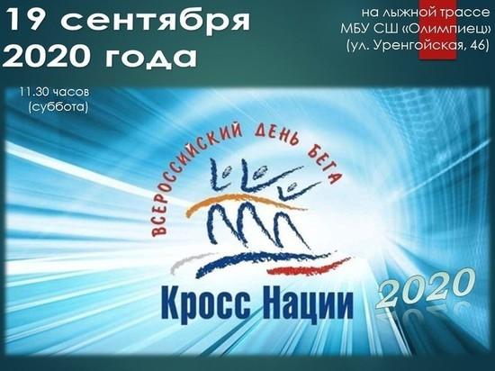 Жители Ноябрьска присоединятся к «Кроссу Нации»