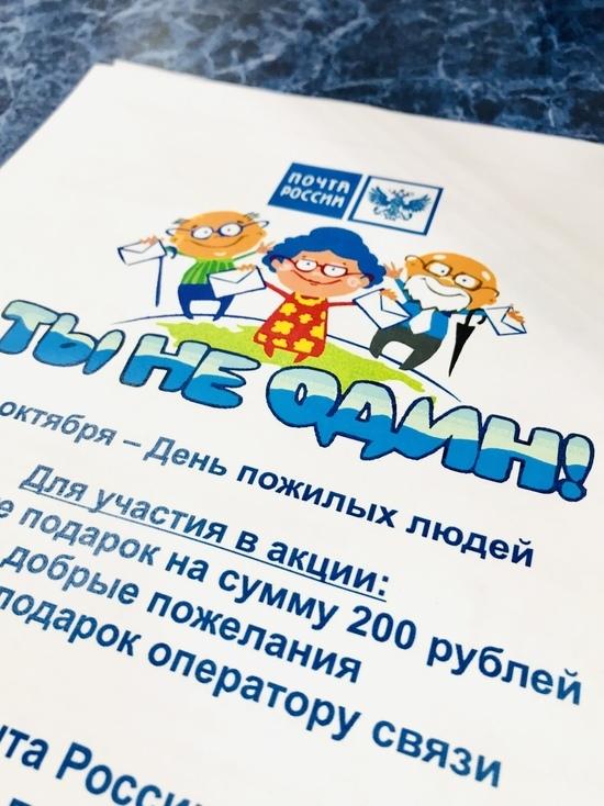 Костромские почтовики объявили о старте акции «Ты не один!»