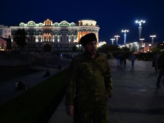 Неделя «красивых и добрых людей» и мешавших им казаков завершилась в Екатеринбурге